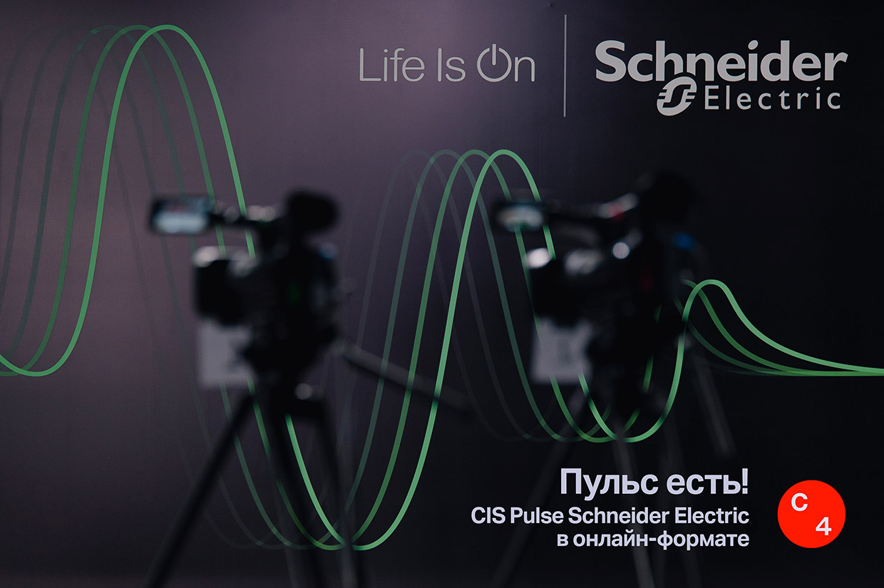 CIS Pulse – онлайн-мероприятие для Schneider Electric
